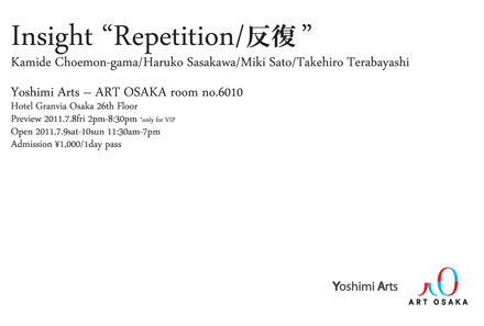 "Insight ""Repetition/反復"""