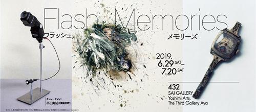 Yoshimi Arts - Flash Memories @432